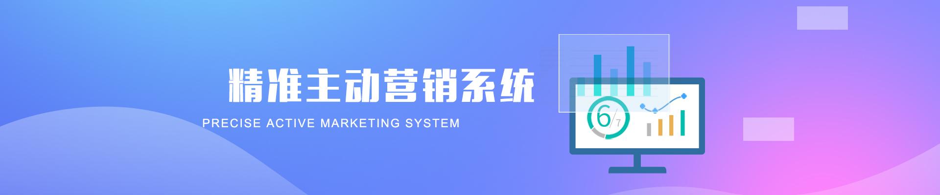 精准外贸主动营销系统
